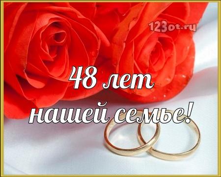 С годовщиной свадьбы 48 лет! Первоклассная, элегантная, царственная открытка, картинка! скачать открытку бесплатно | 123ot