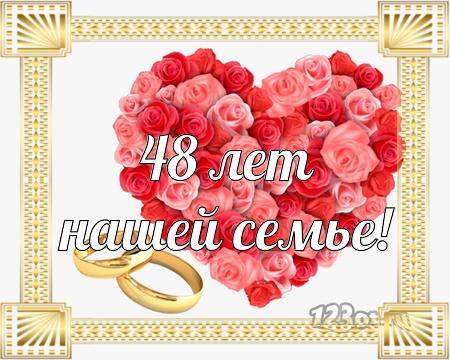С годовщиной свадьбы 48 лет! Гениальная, исключительная, крутая открытка, картинка! скачать открытку бесплатно   123ot