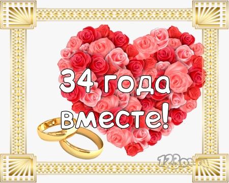 Открытка на годовщину свадьбы 29 лет