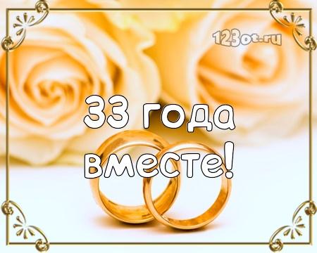 С годовщиной свадьбы 33 года! Неописуемая, нежная, ангельская открытка, картинка! скачать открытку бесплатно | 123ot