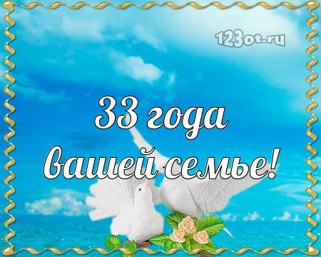 С годовщиной свадьбы 33 года! Радушная, ритмичная, добрая открытка, картинка! скачать открытку бесплатно | 123ot