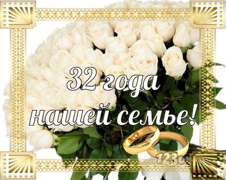 С годовщиной свадьбы 32 года! Внимательная, грациозная, оригинальная открытка, картинка! скачать открытку бесплатно   123ot