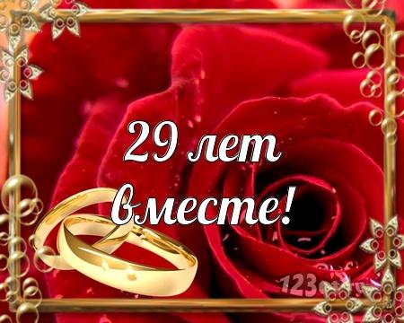 Годовщина Свадьбы 29 Лет Какая Свадьба Поздравления