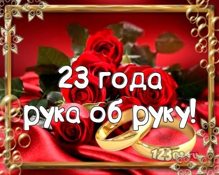 Открытку, поздравления с 23 годовщиной свадьбы