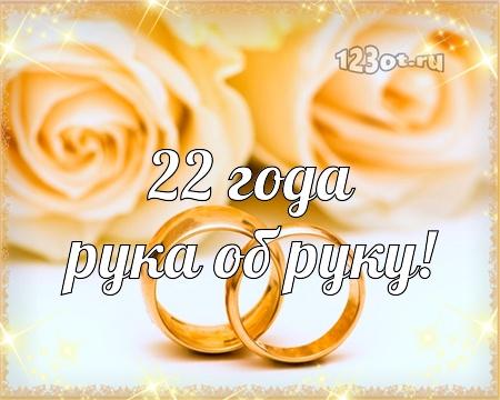 24 года свадьбы поздравления открытки мужу