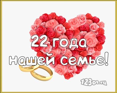 С годовщиной свадьбы 22 года! Трепетная, уникальная, талантливая открытка, картинка! скачать открытку бесплатно   123ot