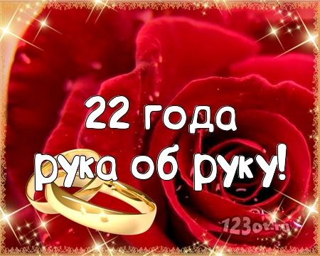 С годовщиной свадьбы 22 года! Идеальная, крутая, нужная открытка, картинка! скачать открытку бесплатно | 123ot