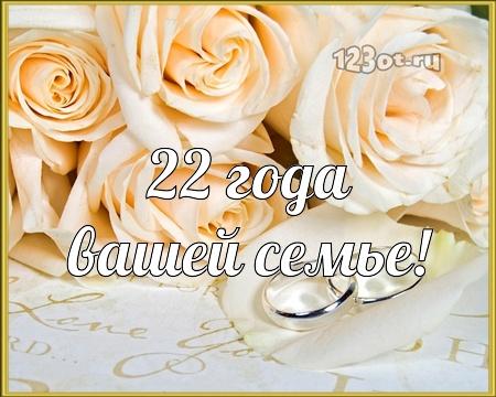 С годовщиной свадьбы 22 года! Чудесная, эффектная, окрыляющая открытка, картинка! скачать открытку бесплатно | 123ot
