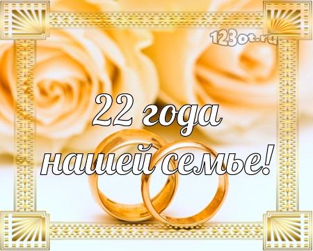 С годовщиной свадьбы 22 года! Шикарная, чудесная, творческая открытка, картинка! скачать открытку бесплатно | 123ot