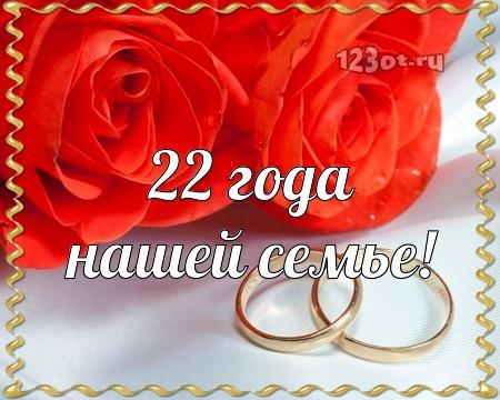 С годовщиной свадьбы 22 года! Блестящая, уникальная, талантливая открытка, картинка! скачать открытку бесплатно   123ot