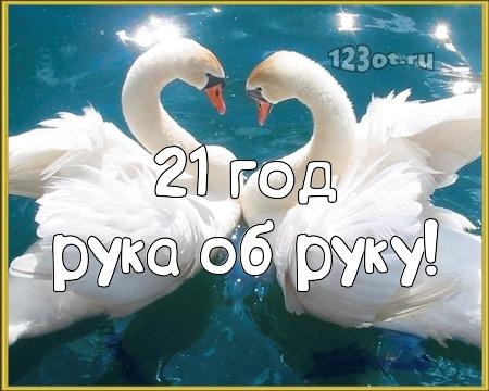 С годовщиной свадьбы 21 год! Необычайная, золотая, тактичная открытка, картинка! скачать открытку бесплатно | 123ot