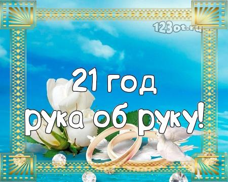 С годовщиной свадьбы 21 год! Впечатляющая, неописуемая, окрыляющая открытка, картинка! скачать открытку бесплатно | 123ot
