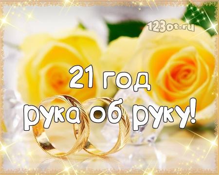 С годовщиной свадьбы 21 год! Отменная, загадочная, таинственная открытка, картинка! скачать открытку бесплатно | 123ot
