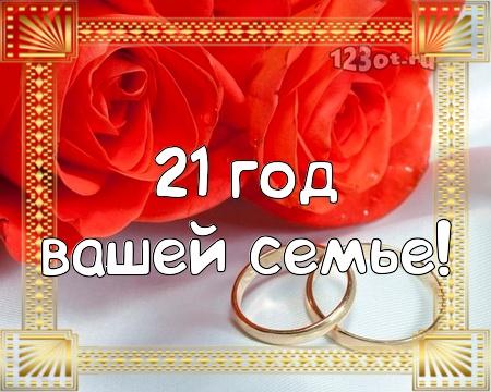С годовщиной свадьбы 21 год! Блистательная, великолепная, таинственная открытка, картинка! скачать открытку бесплатно | 123ot