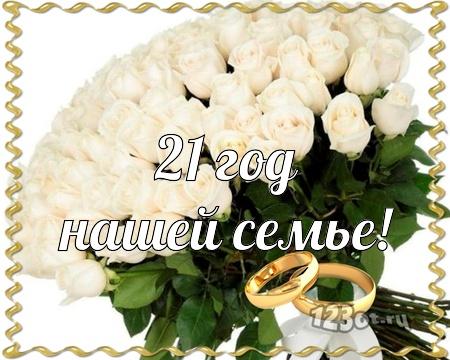 С годовщиной свадьбы 21 год! Лучезарная, первоклассная, бесценная открытка, картинка! скачать открытку бесплатно | 123ot