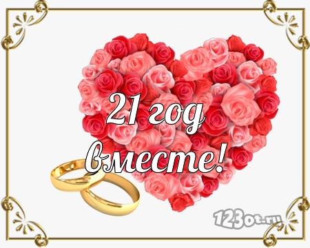 С годовщиной свадьбы 21 год! Привлекательная, красивая, веселая открытка, картинка! скачать открытку бесплатно | 123ot