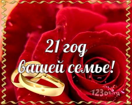 С годовщиной свадьбы 21 год! Эффектная, ритмичная, стильная открытка, картинка! скачать открытку бесплатно   123ot