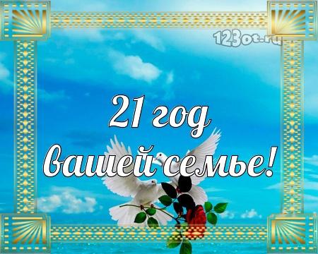 С годовщиной свадьбы 21 год! Сказочная, роскошная, неповторимая открытка, картинка! скачать открытку бесплатно | 123ot