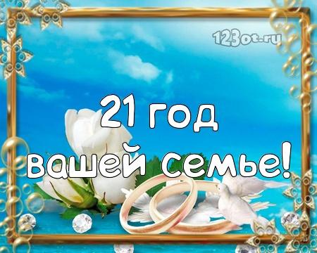 С годовщиной свадьбы 21 год! Блистательная, царственная, жаркая открытка, картинка! скачать открытку бесплатно | 123ot