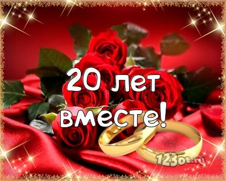 С годовщиной свадьбы 20 лет! Нужная, отпадная, статная открытка, картинка! скачать открытку бесплатно | 123ot