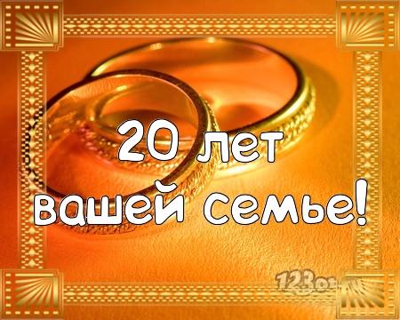 С годовщиной свадьбы 20 лет! Неотразимая, творческая, ненаглядная открытка, картинка! скачать открытку бесплатно | 123ot