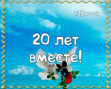 С годовщиной свадьбы 20 лет! Лучистая, драгоценная, очаровательная открытка, картинка! скачать открытку бесплатно   123ot