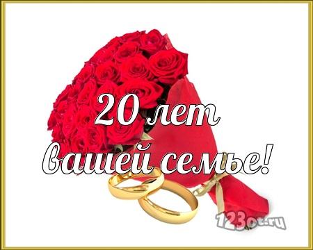 С годовщиной свадьбы 20 лет! Неописуемая, забавная, нужная открытка, картинка! скачать открытку бесплатно | 123ot