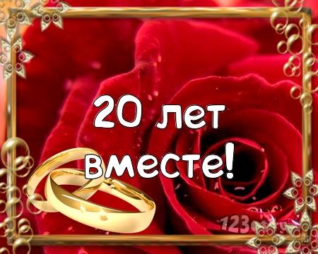 С годовщиной свадьбы 20 лет! Отпадная, трогательная, лучистая открытка, картинка! скачать открытку бесплатно | 123ot
