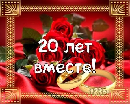 С годовщиной свадьбы 20 лет! Душевная, сердечная, внимательная открытка, картинка! скачать открытку бесплатно | 123ot