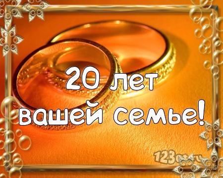 С годовщиной свадьбы 20 лет! Горячая, ангельская, заманчивая открытка, картинка! скачать открытку бесплатно   123ot