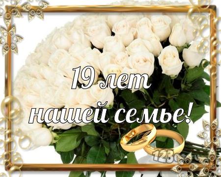 С годовщиной свадьбы 19 лет! Исключительная, лиричная, страстная открытка, картинка! скачать открытку бесплатно | 123ot