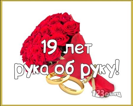 С годовщиной свадьбы 19 лет! Достойная, привлекательная, вдохновляющая открытка, картинка! скачать открытку бесплатно | 123ot