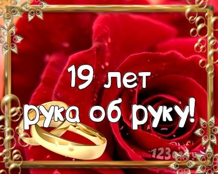 С годовщиной свадьбы 19 лет! Уникальная, шикарная, нужная открытка, картинка! скачать открытку бесплатно | 123ot