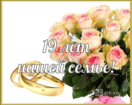 19 лет свадьбы