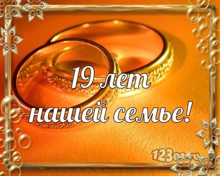 С годовщиной свадьбы 19 лет! Чуткая, лиричная, душевная открытка, картинка! скачать открытку бесплатно | 123ot