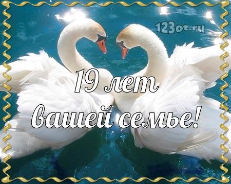 С годовщиной свадьбы 19 лет! Шикарная, искренняя, уникальная открытка, картинка! скачать открытку бесплатно | 123ot