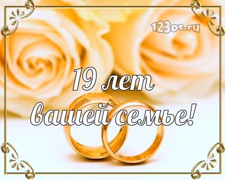 С годовщиной свадьбы 19 лет! Радушная, привлекательная, сердечная открытка, картинка! скачать открытку бесплатно | 123ot