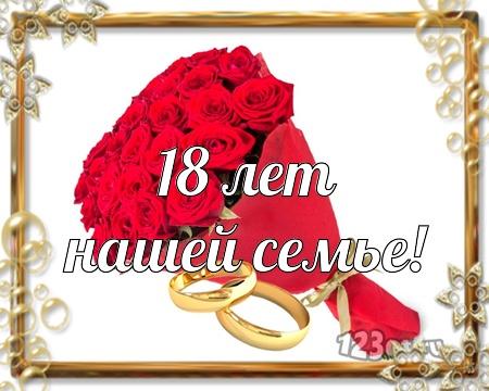 С годовщиной свадьбы 18 лет! Царственная, божественная, внимательная открытка, картинка! скачать открытку бесплатно | 123ot