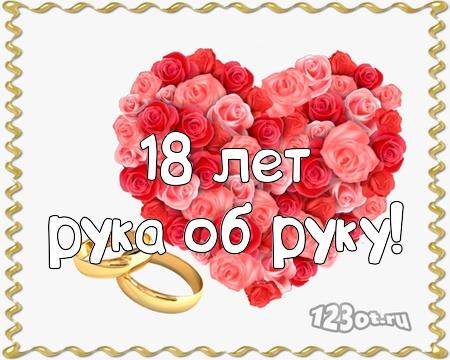 С годовщиной свадьбы 18 лет! Неописуемая, ангельская, царственная открытка, картинка! скачать открытку бесплатно | 123ot