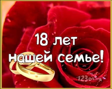 С годовщиной свадьбы 18 лет! Классная, лучистая, чудесная открытка, картинка! скачать открытку бесплатно | 123ot