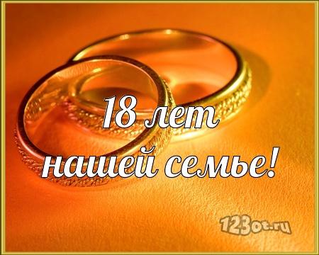 С годовщиной свадьбы 18 лет! Творческая, шикарная, страстная открытка, картинка! скачать открытку бесплатно   123ot