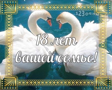 С годовщиной свадьбы 18 лет! Ангельская, чудная, изумительная открытка, картинка! скачать открытку бесплатно | 123ot