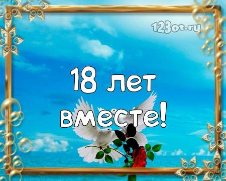 С годовщиной свадьбы 18 лет! Горячая, загадочная, бесценная открытка, картинка! скачать открытку бесплатно | 123ot