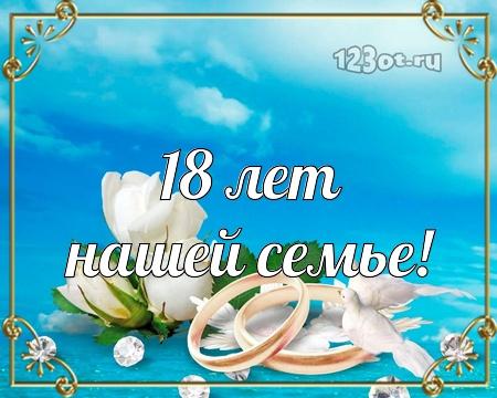 С годовщиной свадьбы 18 лет! Элегантная, удивительная, блистательная открытка, картинка! скачать открытку бесплатно | 123ot