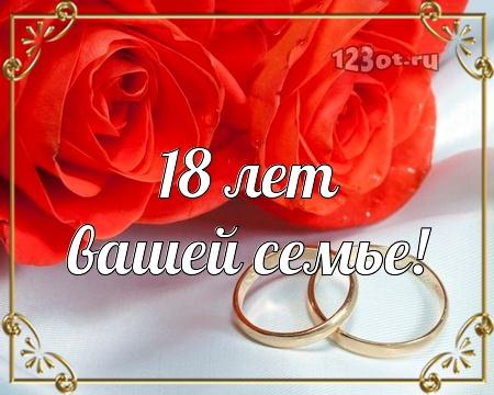 С годовщиной свадьбы 18 лет! Аккуратная, солнечная, заводная открытка, картинка! скачать открытку бесплатно   123ot