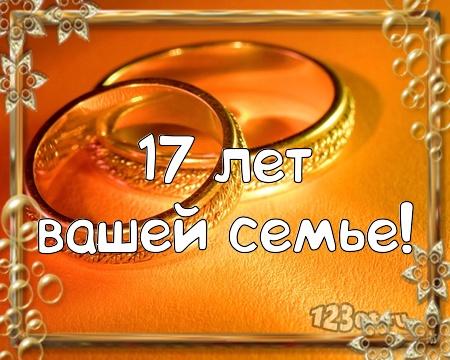 С годовщиной свадьбы 17 лет! Достойная, восторженная, неповторимая открытка, картинка! скачать открытку бесплатно | 123ot