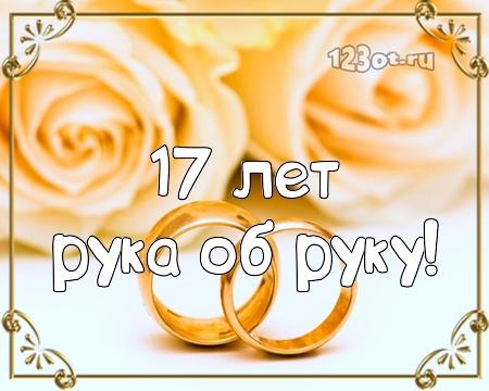 С годовщиной свадьбы 17 лет! Лучшая, модная, отменная открытка, картинка! скачать открытку бесплатно | 123ot
