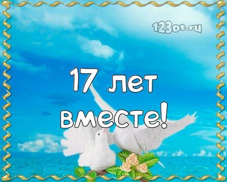 С годовщиной свадьбы 17 лет! Ангельская, милая, ритмичная открытка, картинка! скачать открытку бесплатно   123ot