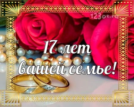 С годовщиной свадьбы 17 лет! Шикарная, лучистая, жизнерадостная открытка, картинка! скачать открытку бесплатно | 123ot