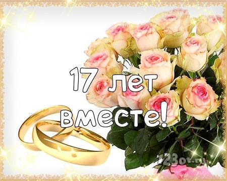 Открытки с днем свадьбы мужу от жены 17 лет